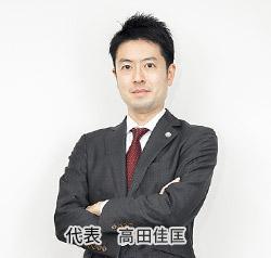 代表弁護士 高田 佳匡の写真